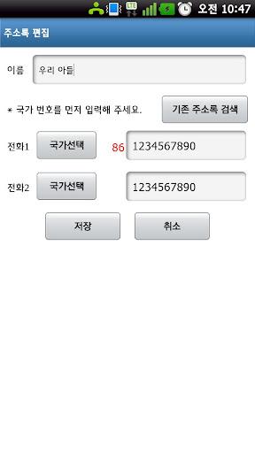 【免費商業App】CALLTONG 콜통 무료국제전화HD-APP點子