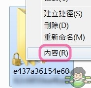 資料夾上鎖-001