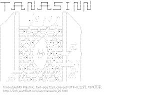 [AA]タナシン ドア