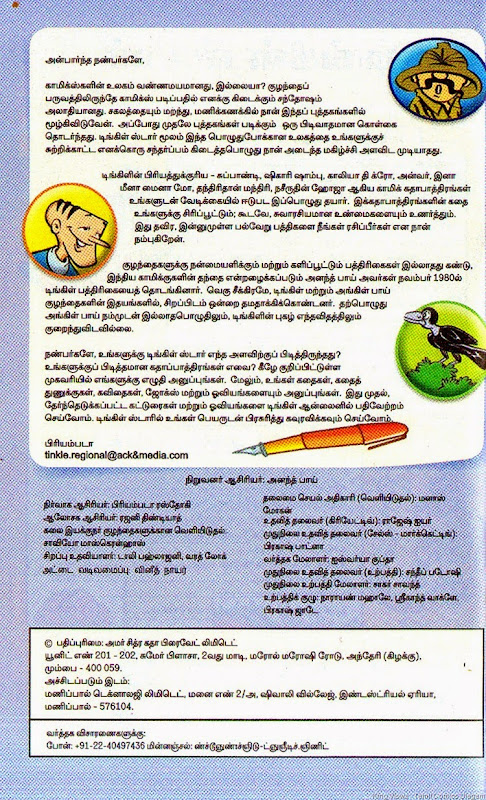 Tinkle Stars Issue No 1 Dated 01122014 Editorial Page No 04