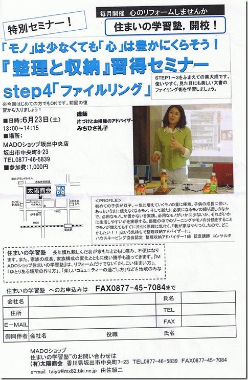 CCF20120620_00000