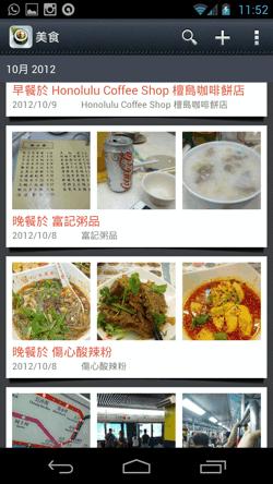 Hong Kong Android-17