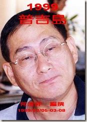 1999-03-普吉島-1