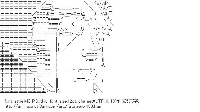 [AA]キャスター (フェイト/ゼロ)