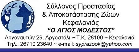 Σύλλογος Προστασίας & Αποκατάστασης Ζώων Κεφαλονιάς «Ο Άγιος Μόδεστος»