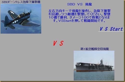 ドーントレス VS 飛龍