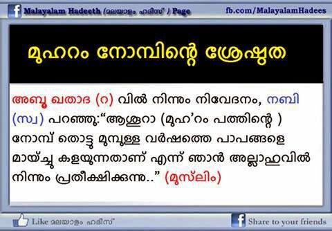 islam malayalam