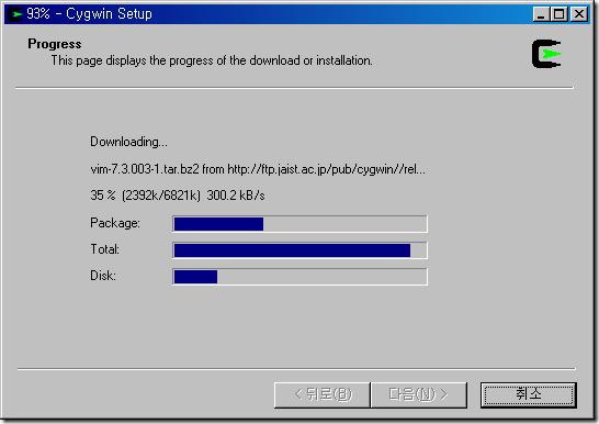 그림 11. cygwin 설치 - 설치과정 (downloading)