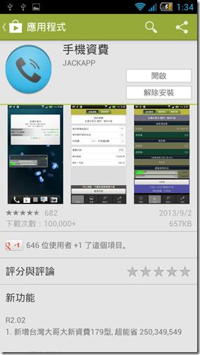 Screenshot_2013-10-16-01-34-31