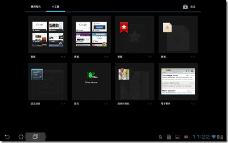 Screenshot_2012-12-16-11-22-18