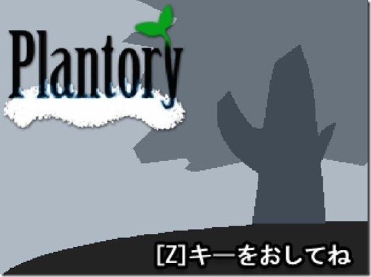Plantory free game image 1