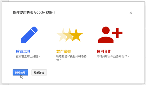 google power point-02