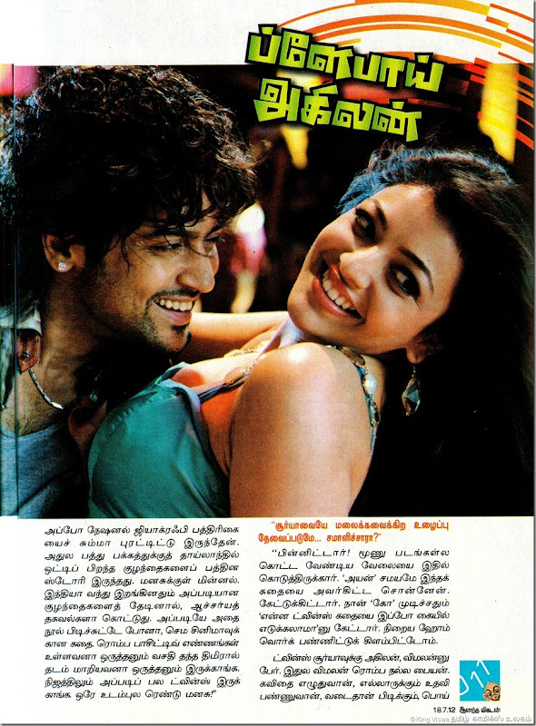 Anandha Vikatan Tamil Weekly Magazine Latest Edition Issue Dated 18072012 Interview With Ace Director KV Anand Comics Inspiration Article Page 11