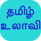 Tamil Browser icon