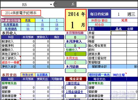 2014-billing-b