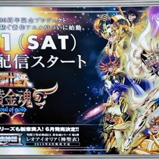 Promocionales de Saint Seiya Soul of Gold en Japón