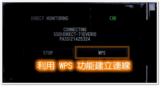 利用 WPS 功能建立連線