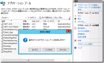 20141030_150610_NASUNOSERVER
