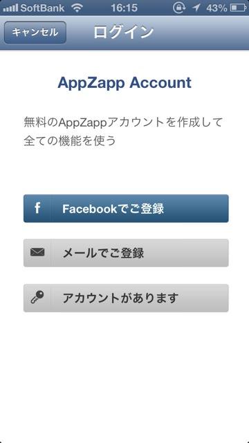AppZappno 使い方