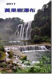 2011-05-貴州黃果樹