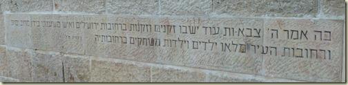 2011-05-31 Jerusalem Tour 054