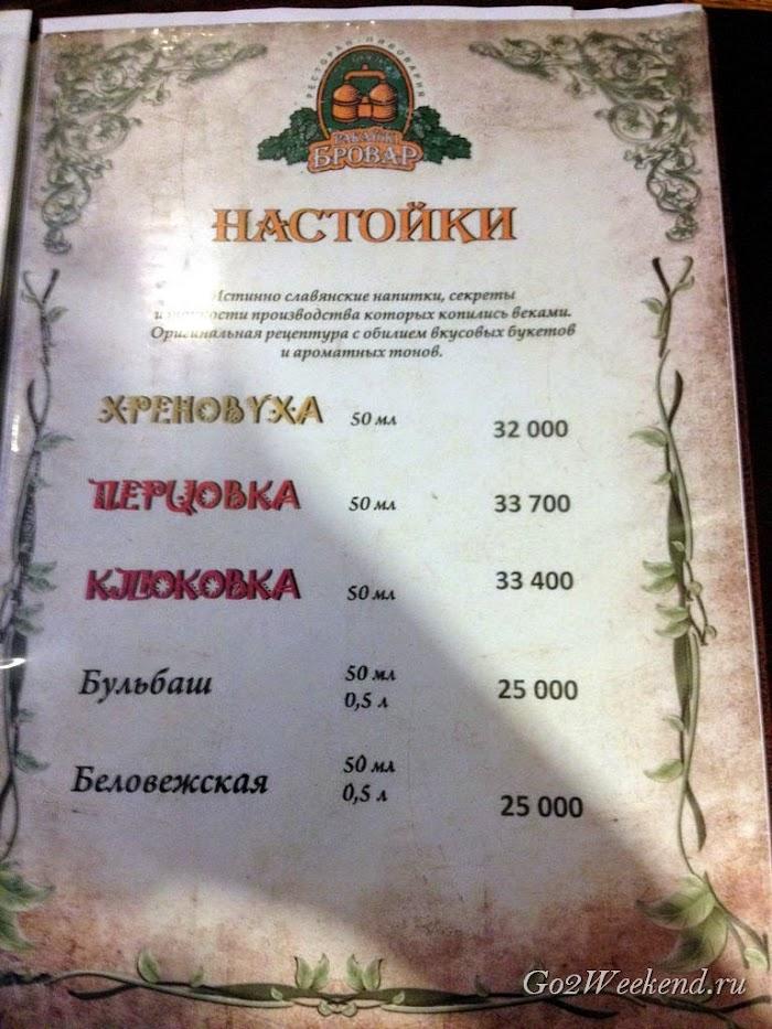 Rakovsky_Brovar_menu_6.jpg