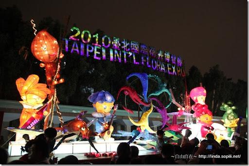 2010台北燈節(台北燈會)-花博會