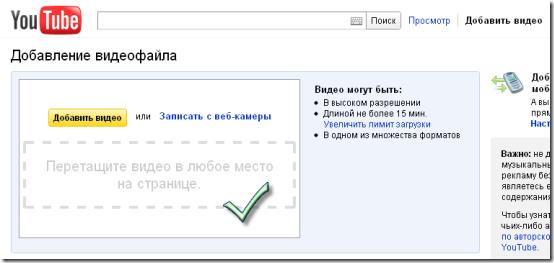 kak-vstavit-video вставляем видео на сайт - шаг 6 загрузка
