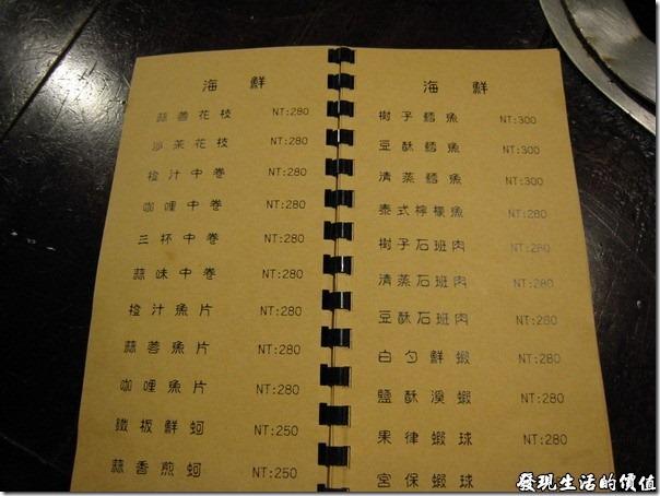 台北-魯旦川鍋-海鮮菜單
