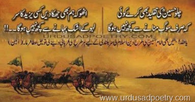 imam hussain karbala poetry - photo #41
