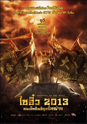 Journey to the West Conquering the Demons ไซอิ๋ว 2013