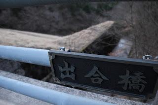 天端に架かる橋「出合橋」