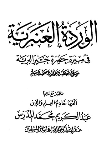warda_3anbariya_صفحة_001
