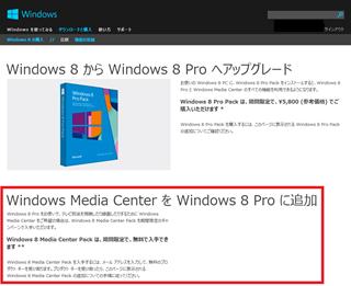 Windows 8 Media Center Pack Free