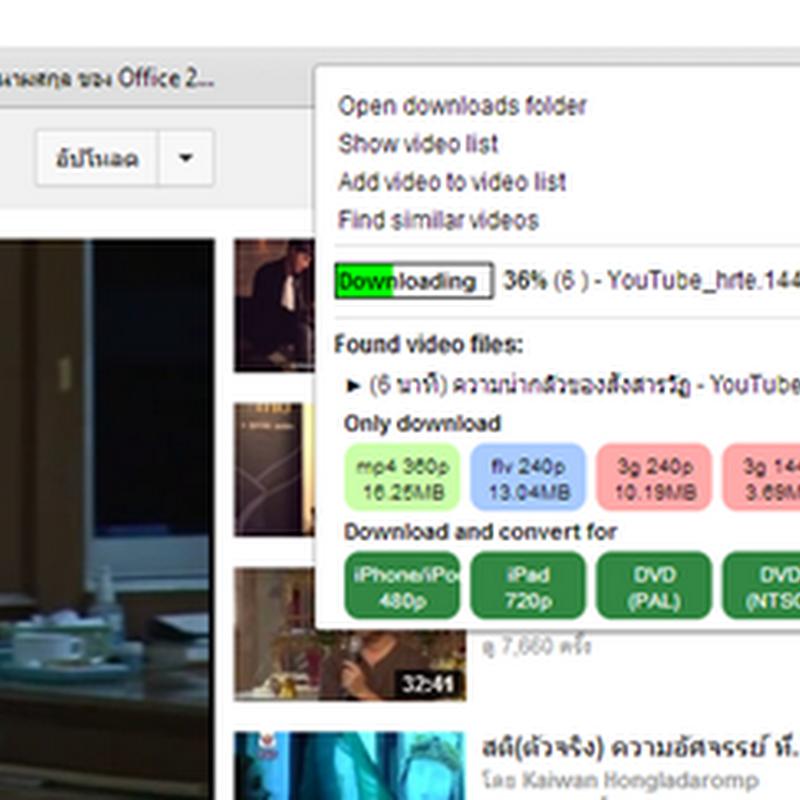 ส่วนขยายดาวน์โหลดวีดีโอจาก Youtube บน Google Chrome