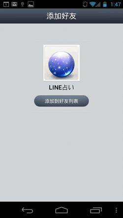 LINE占い-01