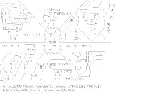 [AA]タイーホの予感!!!