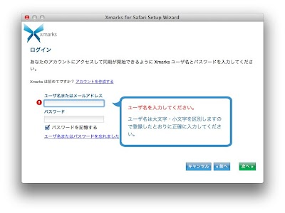 Xmarks for Safari Setup Wizard-4.jpg
