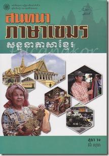 Khmer conversation
