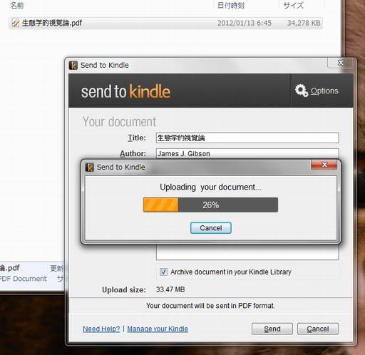 [スクリーンショット] Send to Kindle実行画面