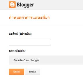 gadget กำหนดค่าการแสดงที่มาใน blogger