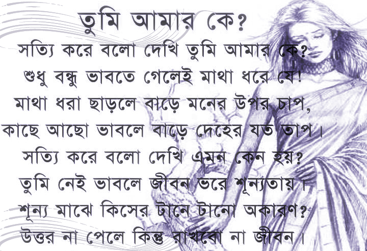 Love Quotes For Him Bengali : bangla love quotes [5] - Quotes links