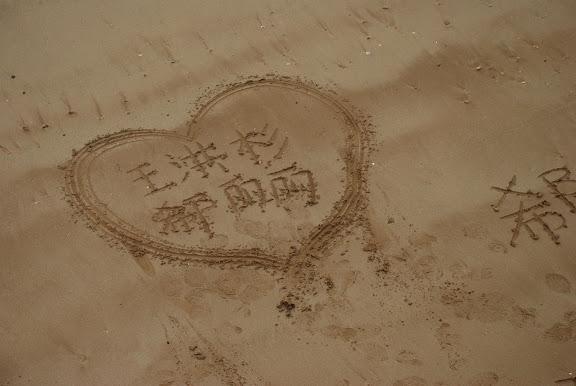 Qingdao - Plage - Signes dans le sable