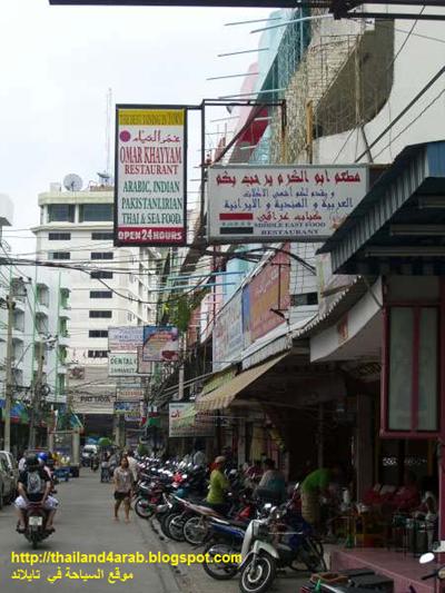 المنطقة العربية في تايلاند