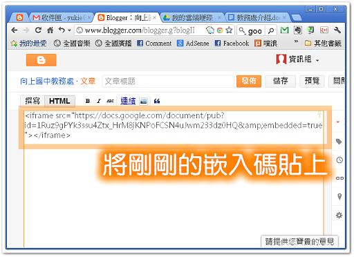在 HTML 模式將嵌入碼貼上