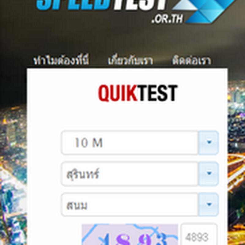 เวบไซต์ทดสอบความเร็วเน็ตง่ายๆ