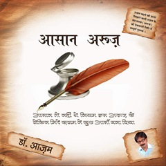 Copy of aasan arooz shivna prakashan corel 15
