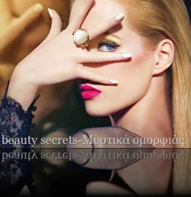 beauty secrets-Μυστικά ομορφιάς