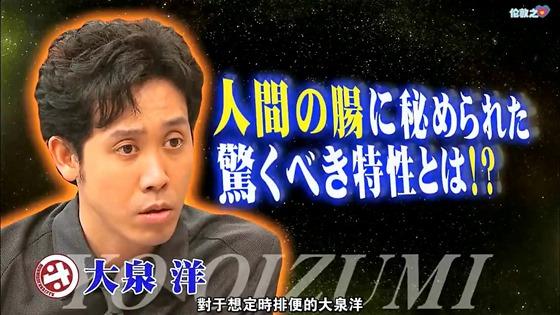 ホンマでっか TV 大泉洋與便便.mp4_20130824_235841.496