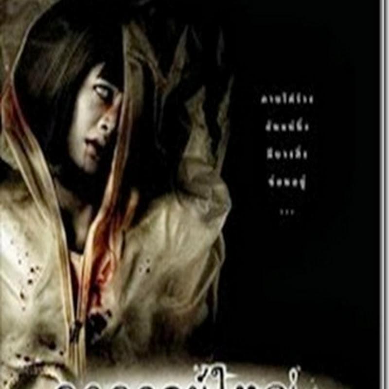 อาจารย์ใหญ่ Cadaver ศพ 3D HD Master พากษ์ไทย